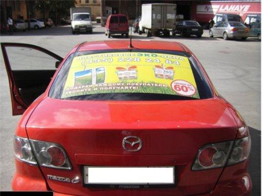 Реклама на Pro-Auto