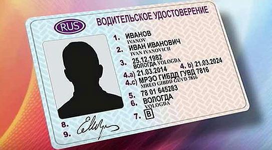 водительские права стали выдавать 1 апреля