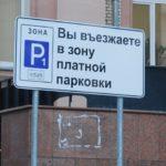 С 15 июня в Курске заработают платные парковки